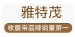 雅特茂收腹带怎么样,雅特茂亚博娱体育app,雅特茂束腹带官网品牌专卖