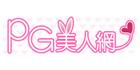 PG美人网包包怎么样,PG美人网淘宝店,PG美人网台湾馆女包店