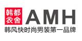 AMH男装怎么样,AMH官方旗舰店,韩国AMH快时尚男装品牌