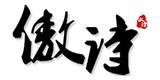 傲诗家具旗舰店官网-傲诗红木家具怎么样-华南红木家具第一品牌
