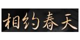 相约春天旗舰店-相约春天家具官网-100工艺手工编藤家具品牌