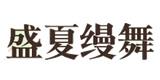 盛夏缦舞旗舰店官网-盛夏缦舞蚊帐怎么样-专注蚊帐20年