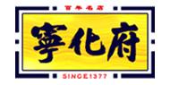 宁化府老陈醋怎么样,宁化府旗舰店,老字号山西醋品牌