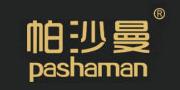帕沙曼家具怎么样-帕沙曼沙发旗舰店-专注北欧现代沙发